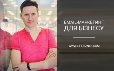 Іван Куліков – ТОП-5 помилок, які руйнують ефективність розсилки.